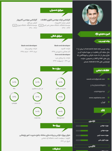Sample resume of Green-Harmony-Template